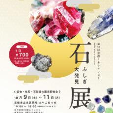 石ふしぎ大発見展 京都ミネラルショー出展のお知らせ